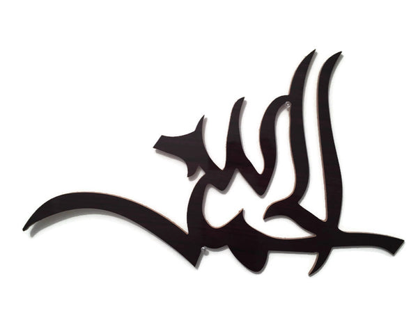 "Muslim Wall Art Praise be to God in Arabic Calligraphy Islamic Decor Alḥamdulillah Alhamdulillah Al-ḥamdu lillāh Compressed Wood 20""x12"" (Brown)"