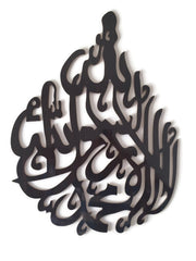 "Al Kalma Vertical Modern Islamic Wall Art Decor' on Compressed Wood with Multiple Color Options 32""x 24"""