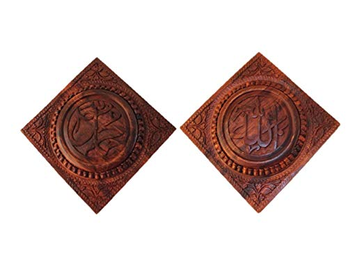 "iHcrafts Allah Muhammad Pair Diamond Shape Unique Elegant Modern Islamic Arabic Calligraphy Wall Art Decor Hand Carved Floral Designs Allah Mohammed Wall Decor Solid Wood 12""x12"""