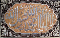 "Eid Islamic Wall Art unique Hajj Haji or HOUSEWARMING Gift Kelima Tawhid Touheed Tevhid First Kalma Shahada The Word of Purity Hand Crafted Metal Decorative Display Plaque 22.5"" x 15"" (New Arrival)"