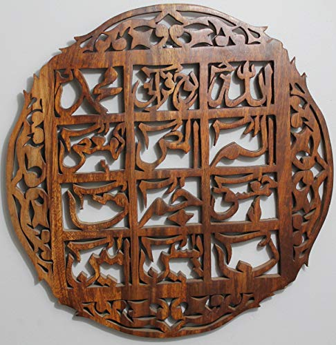 "Handcrafted Hajj Haji Islamic Holiday Gift Wall Art The Loh E Qurani Huroof E Muqattaah Quran Codes Square in Circle with Floral Designs on a Solid Wooden Circular 17"" Frame"