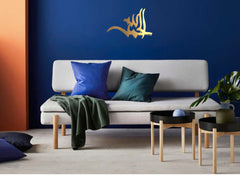 "Muslim Wall Art Praise be to God in Arabic Calligraphy Islamic Decor Alḥamdulillah Alhamdulillah Al-ḥamdu lillāh Compressed Wood 20""x12"" (Rose Gold)"