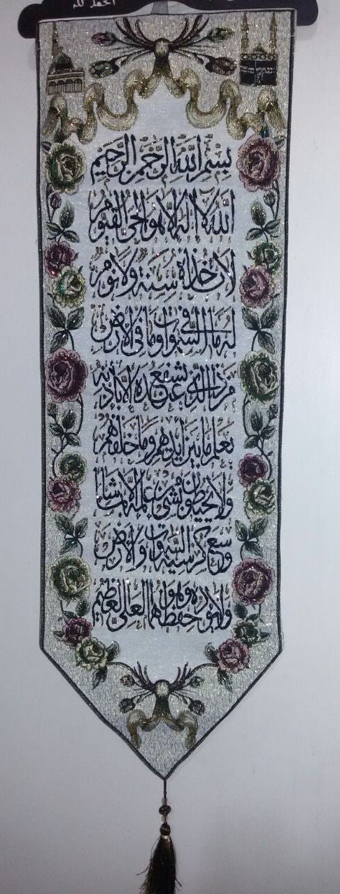 Ayat Ul Kursi (Verse Of The Throne) Wall Hanging Fabric Decor With Wooden  Hangar