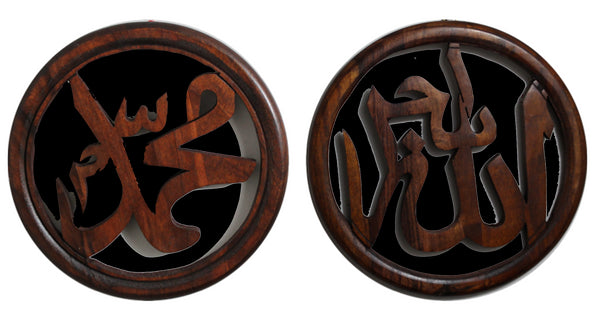 Islamic Handcrafted Solid Wood Products