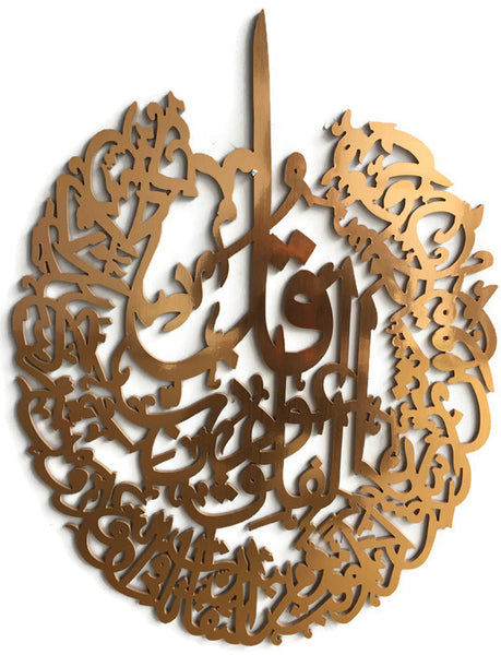 1 pc Qul Modern Islamic Art Wall Decor Al Falak Chapter 113 - Surah Al-Falaq Dawn on Compressed Wood (New Arrival)