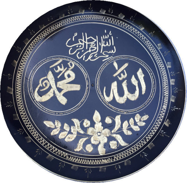 Allah Mohammad (S.A.W) and Bismillah Hand Crafted Metal Brass Plate 7""