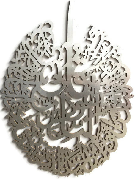 1 pc Modern Islamic Wall Art Interior Unique Decor An Naas Chapter 114 - Surah An-Nas The Mankind on Compressed Wood  (New Arrival)