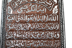 "Islamic Wall Art on Metal Hand crafted Bismillah Basmala and Ayatul Kursi Verse of the Throne 22.5""x15"" [New Arrival]"