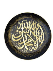 First Kalma Shahada The Word of Purity Hand Crafted Brass Metal Plate 7""