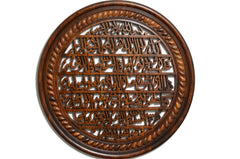 "Ayat ul Kursi Wall Hand Crafted Solid Wood 17"" Diameter"