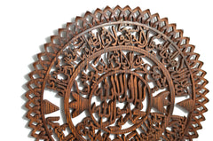 "Ayat Ul Kursi with Shahada (First Kalima) Hand Crafted Wooden 17"" Diameter"