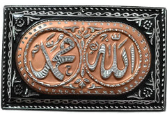 "Allah (S.W.T) Mohammad (S.A.W) on Hand Crafted Chrome-Like Finishing on Metal 12""X8"""