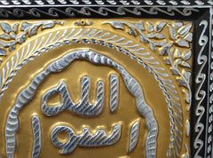 "Islamic Decor Seal of Mohammad (S.A.W) Mohr e Nabuwat on Hand Crafted Metal 11"" x 11"""