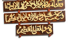 "Ayat Ul Kursi Verse of The Throne Hand Crafted Wooden Panel 16.8""x11.8"""