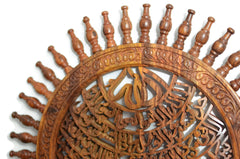 Ayat Ul Kursi with Spikes Hand Crafted Wooden 17""