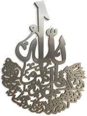 1 pc Qul Modern Islamic Art Wall Decor Al Ahad Chapter 112 - Surah Al-Ikhlas The Purity on Compressed Wood  (New Arrival)