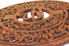 "Islamic Decor with Allah in Middle and Ayat Ul Kursi Verse of the Throne Hand Crafted Wooden 17"" Diameter"