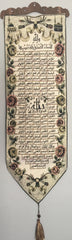 "Asma ul Husna 99 Names of Allah Wall Hanging Fabric Decor with Hangar 40""x12"""
