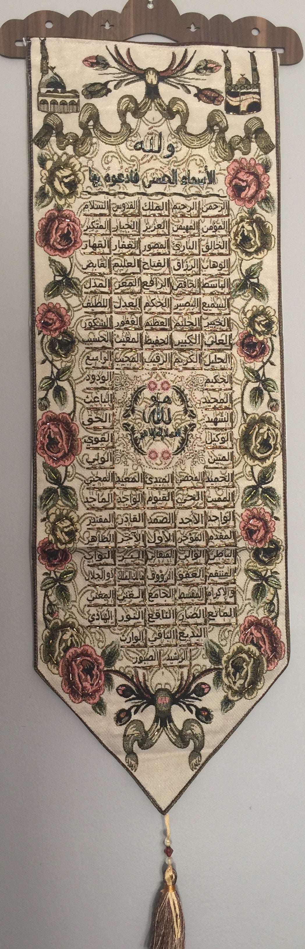 Asma Ul Husna 99 Names Of Allah Wall Hanging Fabric Decor With Hand Woven  Beads And ...
