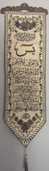 "Sr. Yaseen (Yacin) First Few Verses Wall Hanging Fabric Decor with Hand Woven Beads and Hangar 40""x12"""