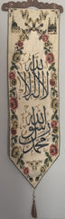 "First Kalma Shahada (Tekbir) Wall Hanging Fabric Decor with beads and Hangar 40""x12.5"""