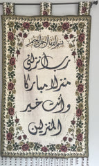 Arabic Dua Rabbi Anzilni Munzalan White Curtain Style Wall Hanging Embroidered Beads Fabric Decor (NEW ARRIVAL)