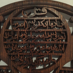 "Four Qul with Bismillah Hand Crafted Wooden 17"" Diameter"