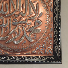 "Shahada First Kalima The Word of Purity on Hand Crafted Metal 11"" x 11"""