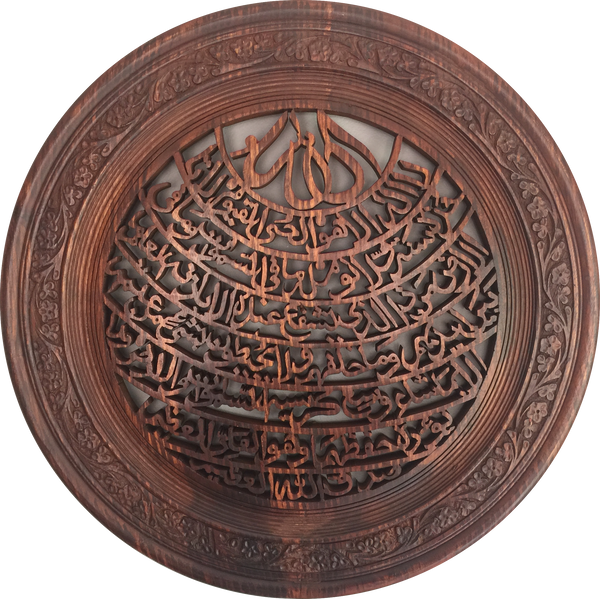 "Islamic Gift Hand Crafted Ayat ul Kursi Verse of The Throne on Solid Wood finish with Floral Designs Diameter 17"" [NEW ARRIVAL]"