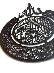 "1 Ayat ul Kursi Ayatal Korsi Verse of The Throne Modern Wall Art Quran Ayaat Ch 2 Verse 255 Fancy Unique Interior Decor Housewarming Gift on a Compressed Wood Medium Size 36""x30"" [New Arrival]"