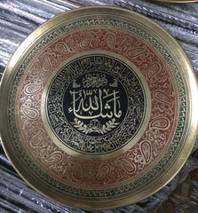 Bismillah, Masha'Allah and Ayat ul Kursi Verse of the Throne Hand Crafted Metal Brass Plate