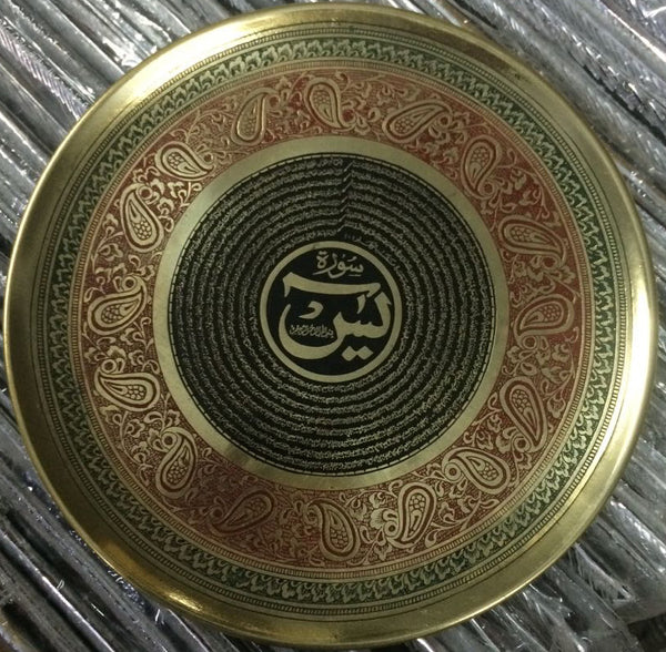 Surah Al-Yasin (Full) Chapter 36 Hand Crafted Metal Brass Plate (New Arrival)