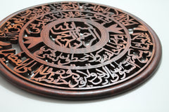"Islamic Decor with Bismillah In the Name of God and Ayat Ul Kursi Verse of the Throne Hand Crafted Wooden 17"" Diameter"