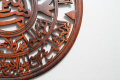 "Islamic Decor with Masha'Allah in Middle and Ayat Ul Kursi Verse of the Throne Hand Crafted Wooden 17"" Diameter [New Arrival]"