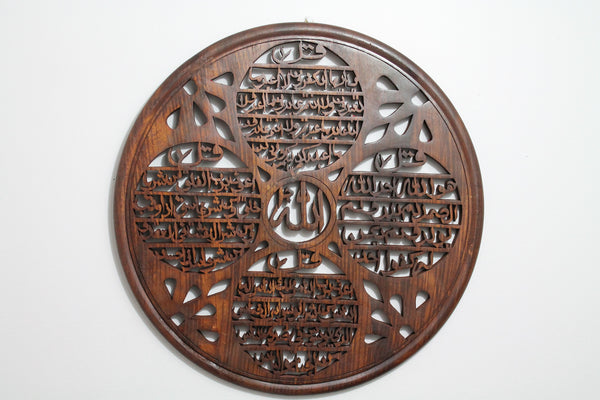 "Four Qul with Allah Leaf Design Wooden Cut-work 17"" Diameter"