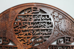 "Four Qul with Masha'Allah Hand Crafted Floral Design on Solid Wood 17"" Diameter"