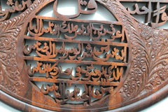 "Four Qul with Bismillah Hand Crafted Floral Design on Solid Wood 17"" Diameter"
