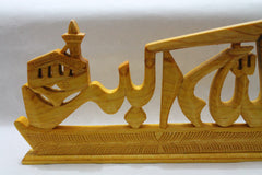 Allahu Akbar Takbir God is Great Handcrafted Cedar Wood Shelf Modern Decor (NEW ARRIVAL)