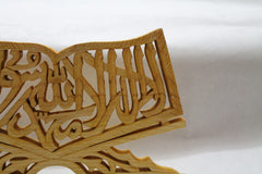 Shahada Tekbir First Kalma Prayer Book holder Rehal Rayl design on Solid Cedar Wood Shelf Modern Decor