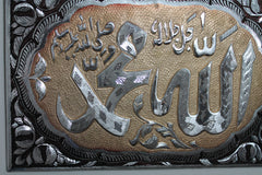 "Islamic Wall Art on Metal Hand crafted Allah (S.W.T) and Muhammad (S.A.W) w/ Gold background 22""x15"" [New Arrival]"
