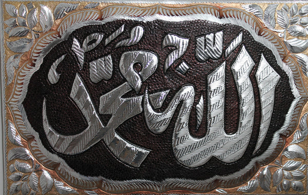 "Islamic Wall Art on Metal Hand crafted Allah (S.W.T) and Muhammad (S.A.W) w/ Maroon background 22""x15"" [New Arrival]"