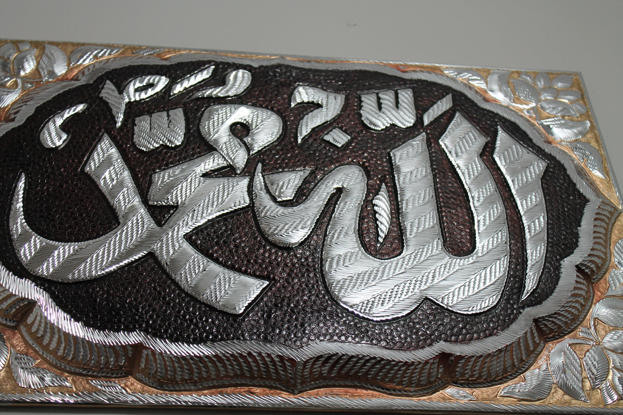 ... Islamic Wall Art on Metal Hand crafted Allah (S.W.T) and Muhammad (S.A.W) & Islamic Art on Metal Hand crafted Allah (S.W.T) and Muhammad (S.A.W ...