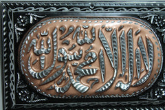 "Shahada (First Kalima) First Pillar of Islam on Hand Crafted Metal 12""x8"" [New Arrival]"