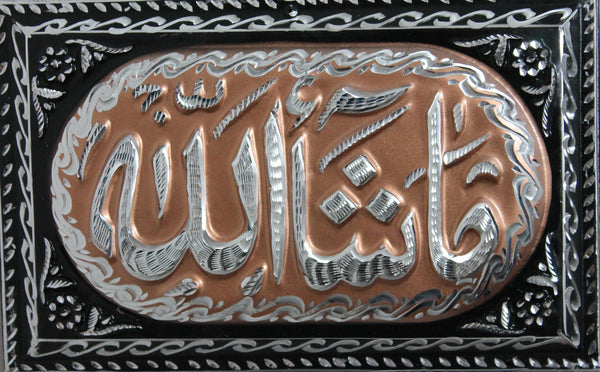 "Islamic Decor Masha'Allah Praise Joy Thankfulness on Hand Crafted Chrome-Like Finishing on Metal 11""x7"" [New Arrival]"