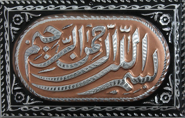 "Islamic Wall Art Bismillah Basmala In the name of Allah on Metal Chrome-like finishing 12""x8"" [New Arrival]"