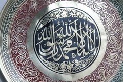First Kalma (Shahada - Word of Purity) Hand Crafted Metal Brass Plate Modern Decor 10""