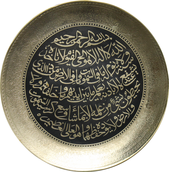 Ayat ul Kursi Verse of the Throne Hand Crafted Metal Brass Plate Diameter 10""