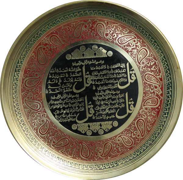 "Four Qul Hand with Bismillah Crafted Metal Brass 10"" Plate"