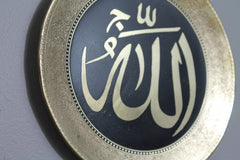 Allah (S.W.T) Hand Etched Metal Brass Plate with Two Size Options [New Arrival]