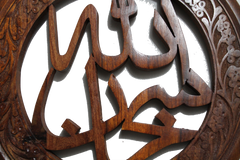 "Contemporary Islamic Art Subhan'Allah Tasbih on Hand Carved Solid Wood Plaque 12"" [New Arrival]"
